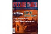 Журнал Русские танки №005 БТР-80