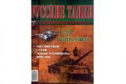 Журнал Русские танки №007 Танк Т-62