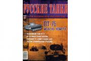 Журнал Русские танки №010 Танк ПТ-76