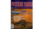 Журнал Русские танки №014 БМП-1