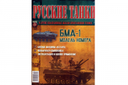 Журнал Русские танки №019 БМД-1