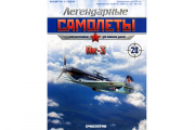 Журнал Легендарные самолеты №020 Як-3