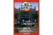 Журнал Автолегенды СССР №003 ГАЗ-12 ЗИМ