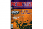 Журнал Русские танки №026 СУ-100