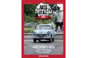 Журнал Автолегенды СССР №072 Москвич-402