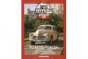 Журнал Автолегенды СССР №002 ГАЗ-М20В 'Победа'