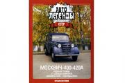 Журнал Автолегенды СССР №005 Москвич-400-420А