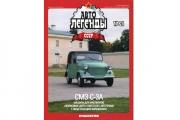 Журнал Автолегенды СССР №024 СМЗ С-3А