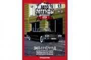 Журнал Автолегенды СССР №029 ЗИЛ-111Г/111Д