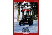 Журнал Автолегенды СССР №030 ГАЗ-67Б
