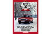 Журнал Автолегенды СССР №031 ВАЗ-2107 'Жигули'