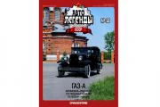 Журнал Автолегенды СССР №038 ГАЗ-А