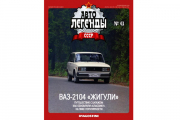 Журнал Автолегенды СССР №043 ВАЗ-2104 'Жигули'