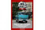 Журнал Автолегенды СССР №047 РАФ-977ДМ 'Латвия'