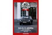 Журнал Автолегенды СССР №048 ГАЗ-2410 'Волга'
