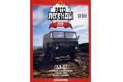 Журнал Автолегенды СССР №109 ГАЗ-62
