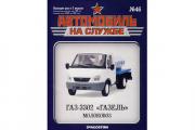 Журнал Автомобиль на службе №46 (48) ГАЗ-3302 'Газель' молоковоз