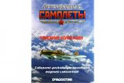 Журнал Легендарные самолеты. Постер