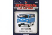Журнал Автомобиль на службе №28 РАФ-977ДМ маршрутное такси