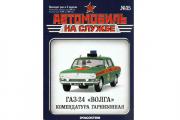 Журнал Автомобиль на службе №35 ГАЗ-24 'Волга' комендатура
