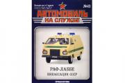 Журнал Автомобиль на службе №43 РАФ-ЛАББЕ инкассация СССР