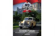 Журнал Автолегенды СССР лучшее №001 ГАЗ-М20 'Победа'