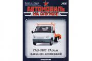 Журнал Автомобиль на службе №56 ГАЗ-3302 'Газель' эвакуатор