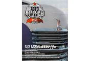 Журнал Автолегенды СССР лучшее. Постер