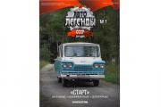 Журнал Автолегенды СССР лучшее №007 Старт