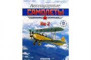 Журнал Легендарные самолеты №017 По-2