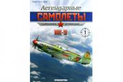 Журнал Легендарные самолеты №001 Як-9