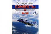 Журнал Легендарные самолеты №013 Як-38