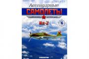 Журнал Легендарные самолеты №016 Ил-2