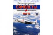 Журнал Легендарные самолеты №032 МиГ-9