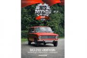 Журнал Автолегенды СССР лучшее №024 ВАЗ-2102 'Жигули'