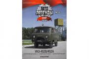 Журнал Автолегенды СССР лучшее №023 УАЗ-452В/452А