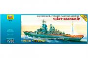 Корабль 'Петр Великий' атомный ракетный крейсер (1/700)
