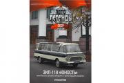 Журнал Автолегенды СССР лучшее №015 ЗИЛ-118 'Юность'