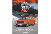 Журнал Автолегенды СССР лучшее №027 ВАЗ-2101 'Жигули'