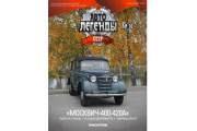 Журнал Автолегенды СССР лучшее №010 Москвич-400-420А