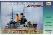 Корабль 'Бородино' броненосец (1/350)