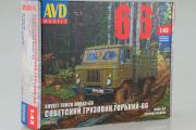 Сборная модель Горький-66 бортовой (1/43)