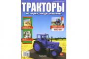 Журнал Тракторы №001 МТЗ-50