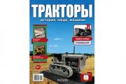 Журнал Тракторы №005 Сталинец-65