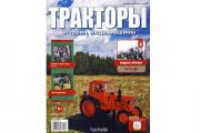 Журнал Тракторы №006 МТЗ-80