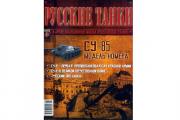 Журнал Русские танки №008 СУ-85
