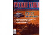 Журнал Русские танки №017 СУ-122