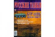 Журнал Русские танки №034 БТР-60ПБ