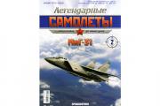 Журнал Легендарные самолеты №002 МиГ-31