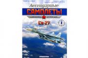 Журнал Легендарные самолеты №008 Су-27